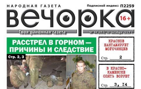 «Вечорка» №44: Причины и следствие расстрела в Горном, шантаж могочинцев и как убийца стал депутатом