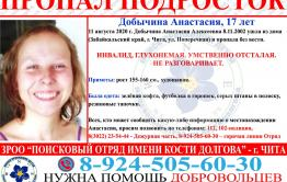 17-летняя глухонемая умственно отсталая девушка второй раз за лето пропала в Забайкалье