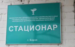Борзинскую ЦРБ закрыли на карантин из-за двух медсестер с коронавирусом
