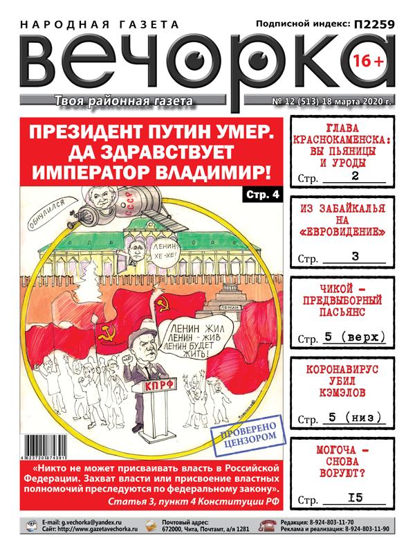 «Вечорка» №12: Да здравствует император Владимир, уроды и пьяницы Краснокаменска и чикойский предвыборный пасьянс