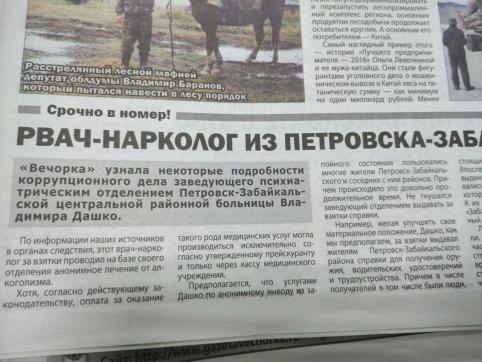 Родственники врача из Петровска-Забайкальского, обвиняемого в получении взятки, обозвали журналистов «Вечорки» пидарасами