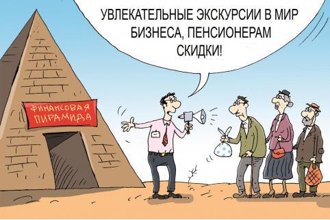 Забайкалец оштрафован за привлечение людей в финансовую пирамиду