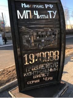 «Счастливый билетик» появился перед входом в Читинское троллейбусное управление. Пока он не доделан до конца, но люди с ним уже фотографируются. 28.10.2020