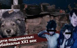 «Вечорка ТВ»: Дети подземелья. Забайкалье. XXI век