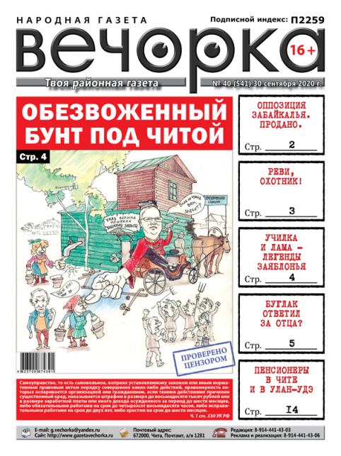 «Вечорка», № 40: Бунт под Читой и проданная забайкальский оппозиции