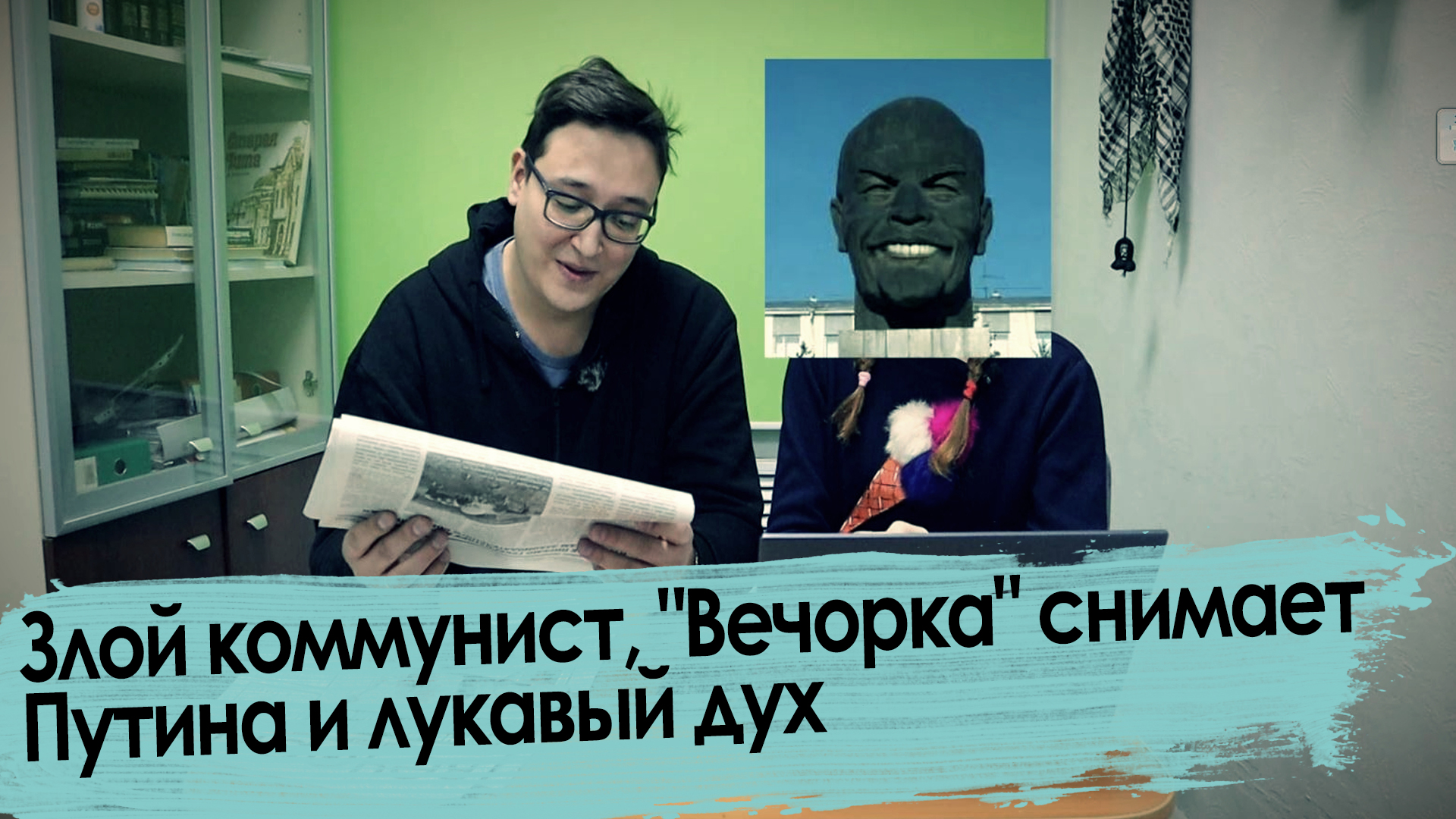 Злой коммунист, «Вечорка» снимает Путина и лукавый дух — обзор писем