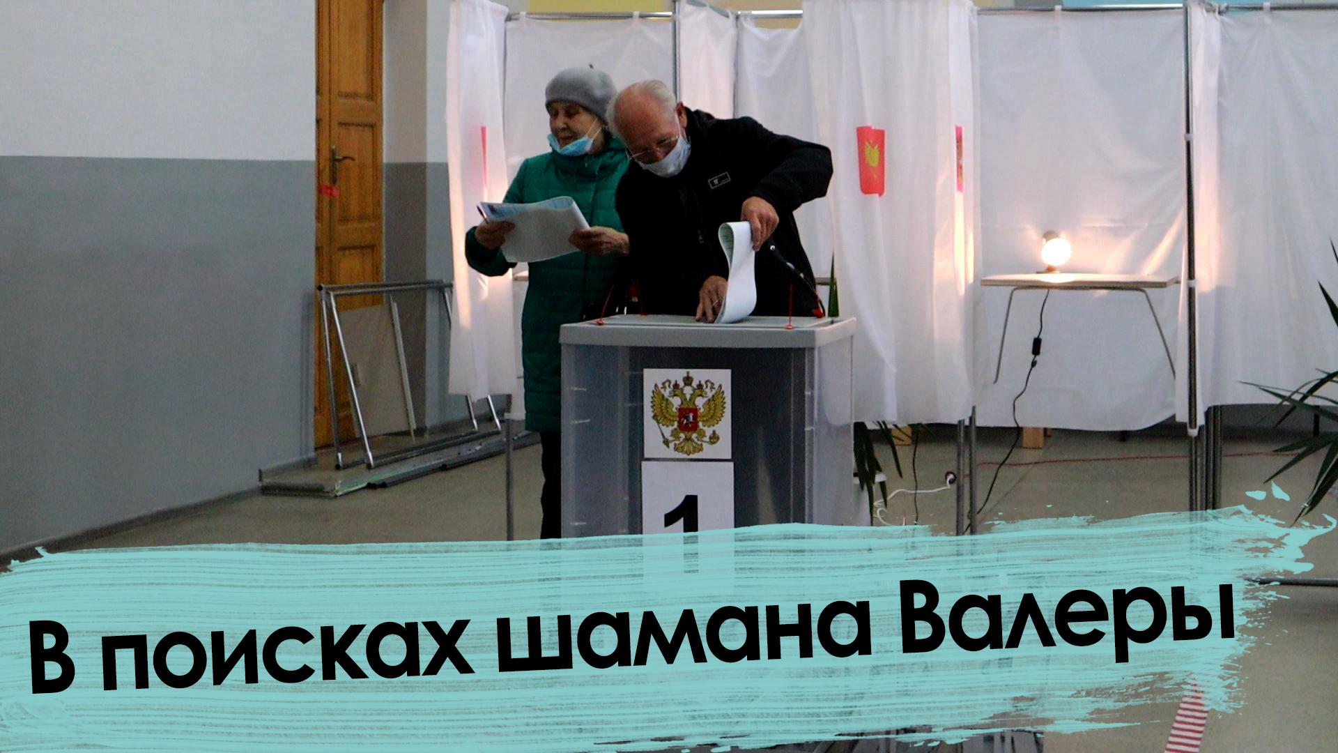 День выборов — 2. В поисках шамана Валеры.