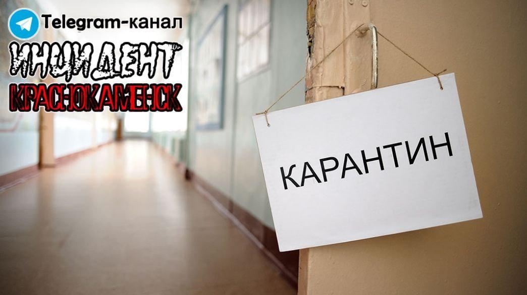 Краснокаменская школа закрылась на карантин из-за коронавируса