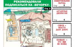 «Вечорка» № 50: Путину и Медведеву рекомендовано подписаться на «Вечорку», какой либераст пропил пожертвования народа и первые результаты расследования Сретенской трагедии