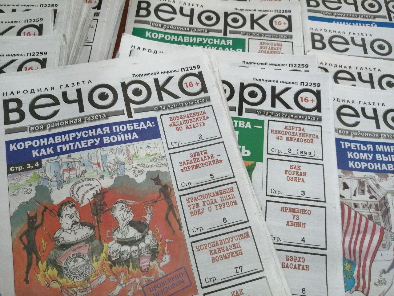«Вечорка» - лидер по цитируемости среди печатных СМИ в Забайкалье