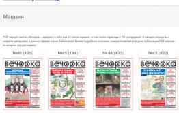Магазин на сайте «Вечорки» заработал в штатном режиме