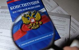 Обновленная Конституция России вступила в силу