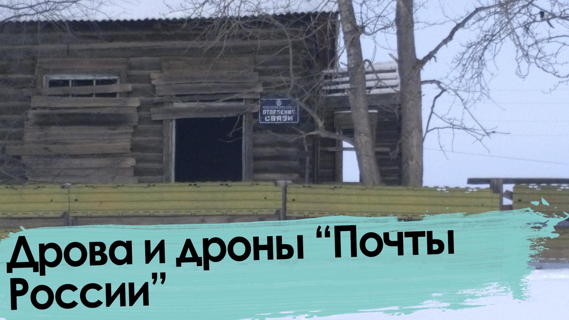 Охреневшая «Почта России»: миллионные премии есть, дров для отделений — нет