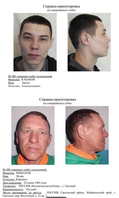 Второго беглеца из колонии в Оловянной поймали в Чите