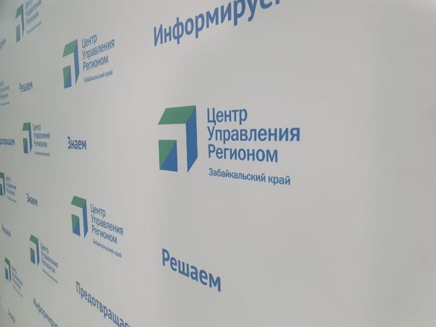 В Забайкалье запустили Центр управления регионом для решения проблем жителей