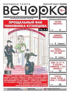 """""""Вечорка"""" №26"""