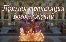 Читинская епархия будет транслировать служения в Instagram из-за карантина