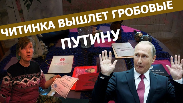 Вечорка ТВ: Читинка вышлет гробовые Путину
