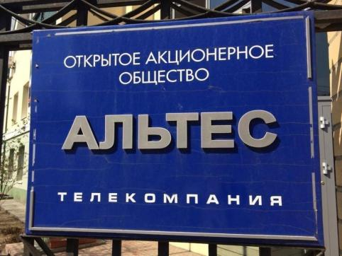 Закрытый телеканал «Альтес» погасил 7,7 млн рублей долгов по зарплате после вмешательства прокуратуры