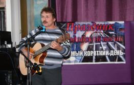 День бардовской песни прошел в Чите