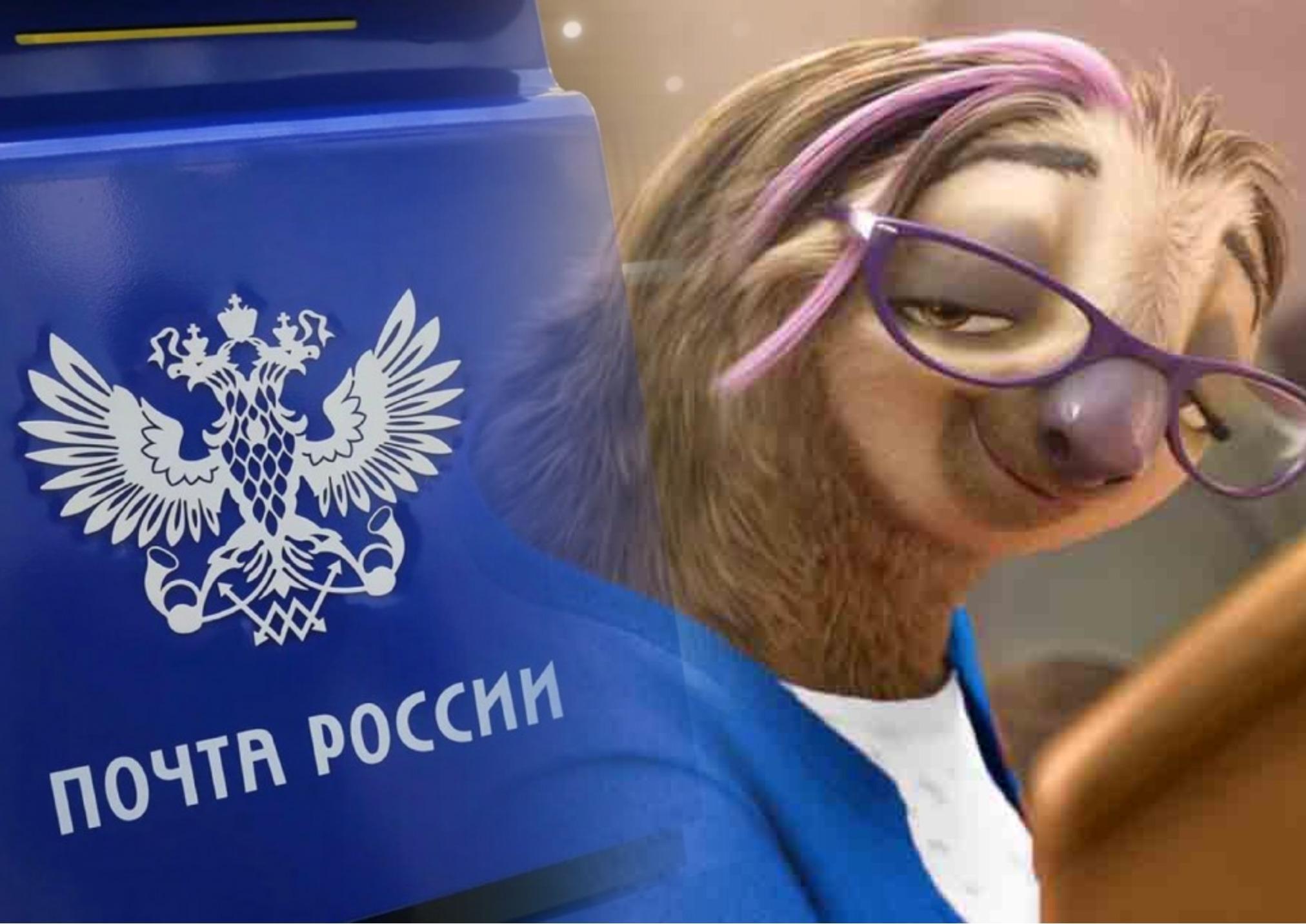 привлечь почта россии фото ленивец растерялась обратилась