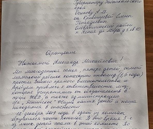 Многодетная семья из Оловяннинского района просит Александра Осипова помочь с жильем и оплатой долгов по ЖКУ
