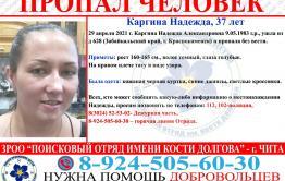 Ушла из дома и пропала без вести женщина в Краснокаменске