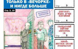 Первый в 2020 году номер «Вечорки» вышел в продажу