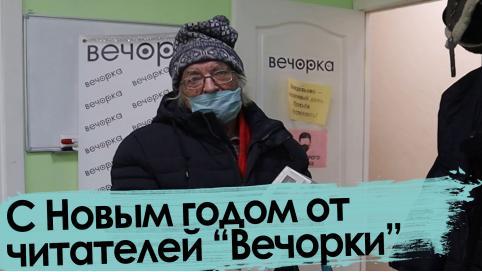 Трусы Навального отдыхают. С Новым годом от читателей «Вечорки».