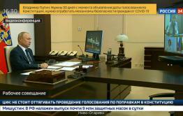 Голосование по поправкам в Конституцию состоится 1 июля