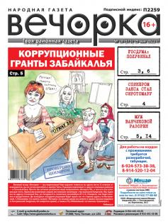 """""""Вечорка"""", № 20: Коррупционные гранты Забайкалья"""