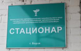 В Забайкалье по решению прокуратуры дооснастят монстационар для борьбы с COVID-19