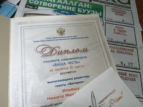 «Вечорка» получила награду в региональном медиа-конкурсе «Ваша честь»