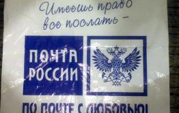 Почта России «отомстила» бабушке из Балея за жалобу в «Вечорку»