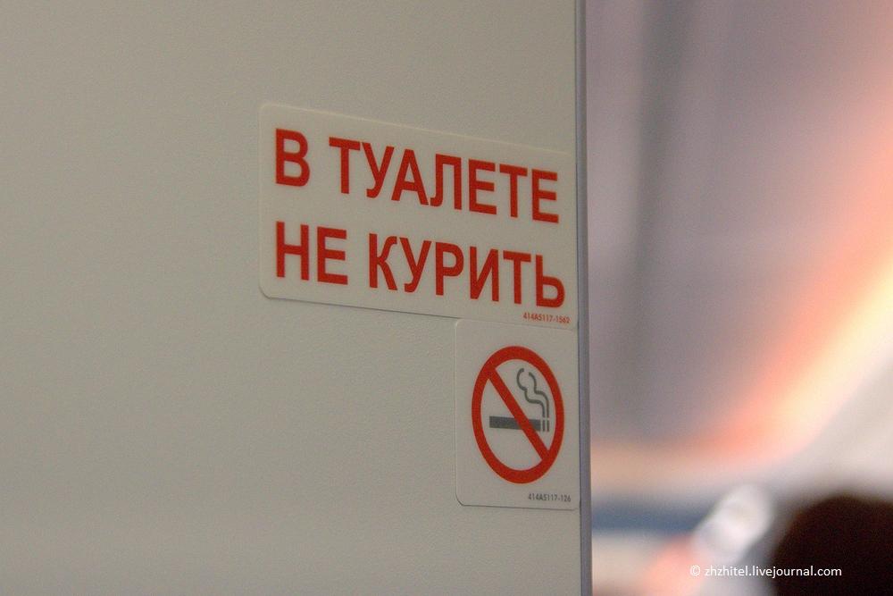 Житель Твери заплатит штраф за курение на борту самолета Москва — Чита