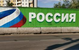 В центре Читы нарисовали граффити с российским триколором
