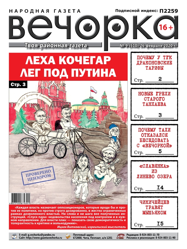 «Вечорка» №9: Леха Кочегар под Путиным, новые грехи старого Танхаева и отравленные мышьяком чикичейцы