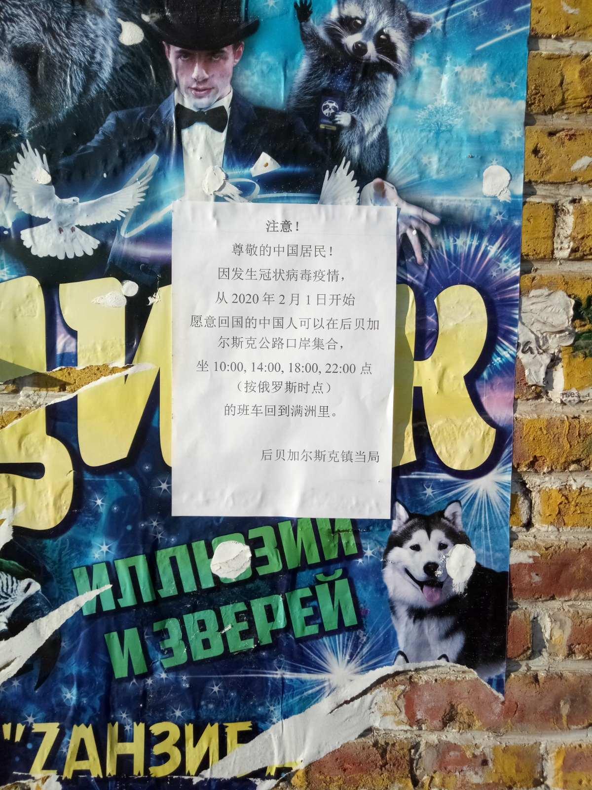 Коронавирус: За день из Китая через МАПП «Забайкальск-Манчьжурия» выехало 9 соотечественников