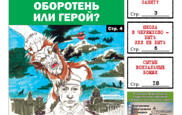 «Вечорка», № 31: Сапожников — герой или оборотень?