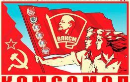 101-ая годовщина Ленинского комсомола