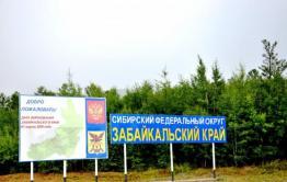 На границах Забайкалья появятся санитарные кордоны