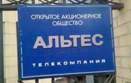 «Альтес» задолжала 2 млн своим работникам. Возбуждено уголовное дело на Канунникову