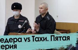Ведера: Машины угоняли даже у сотрудников ФСБ и бандитов Тахи