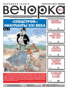 """Вечорка № 26: """"Спецстрой"""": оккупанты XXI века"""