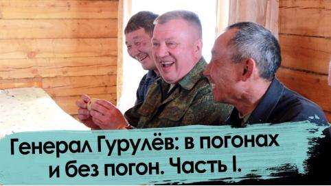 Андрей Гурулёв: Я  окопный генерал, не штабной.