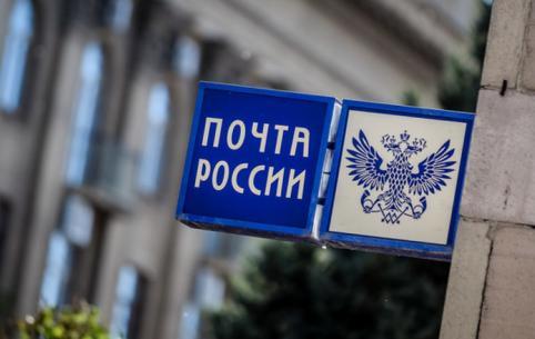 Мы объявляем войну «Почте России» — подаем на нее в суд