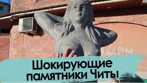 Оригинальные памятники Читы – удачные и не очень