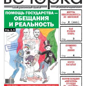 «Вечорка» №18 — обещания властей и реальность, Яременко против Ленина и как горели озера