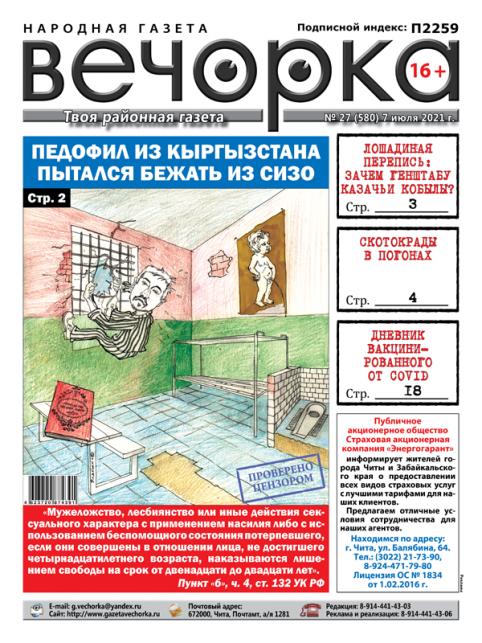 «Вечорка», №27 — Педофил из Кыргызстана пытался бежать из СИЗО