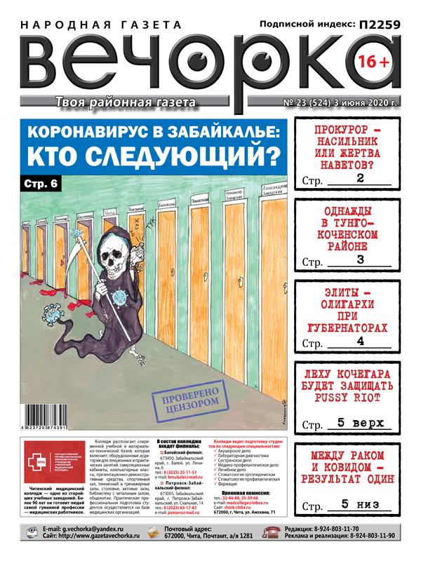 «Вечорка» №23: Коронавирус шагает по ЗабКраю, прокурор — насильник или жертва и новые «Элиты Забайкалья»
